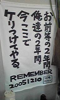 Remember 20051210